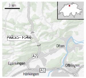 ベルヒェン・トンネルの位置(Tagesanzeiger紙より引用)