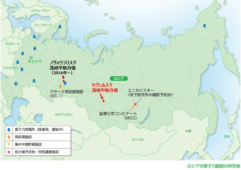低中レベル放射性固体廃棄物の浅地中処分場の立地点(トムスク州セヴェルスク市)